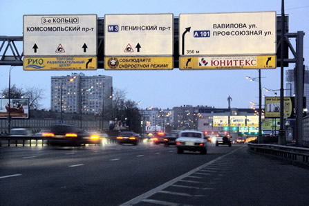 TRAFFIC CONTROL MOSCOW