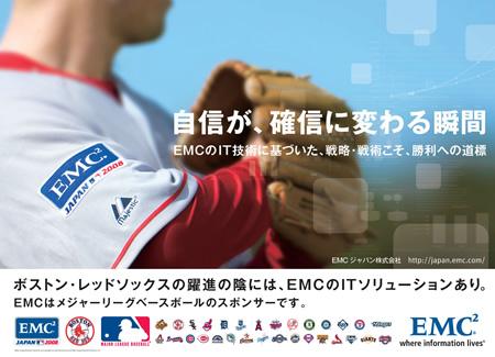 EMC Boston Red Sox
